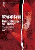 (二手書)破解希特勒