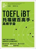 TOEFL iBT托福破百高手:高頻字彙(附MP3)