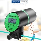 自動餵食器 魚缸充電鋰電池喂魚器投食器魚食投放器定時投料機小型 - 維科特
