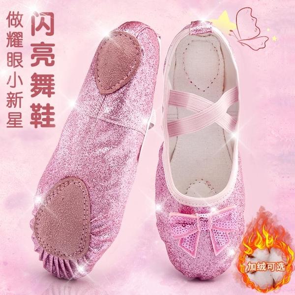 兒童舞蹈鞋軟底練功鞋小孩芭蕾舞鞋女孩女童中國舞演出貓爪跳舞鞋 童趣屋  新品