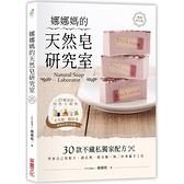 娜娜媽的天然皂研究室【暢銷修訂版】:30款不藏私獨家配方,學會自己寫配方、調比例
