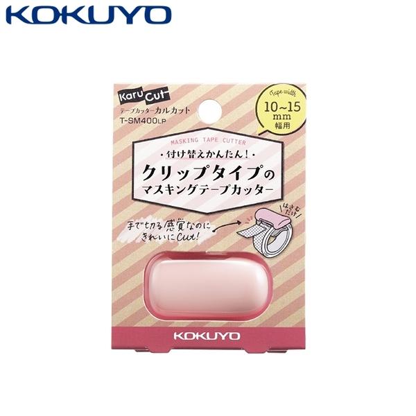 又敗家@日本KOKUYO紙膠帶切割夾T-SM400(小)夾式膠台KARUCUT和紙膠帶切割器攜帶型膠台紙膠帶控必備