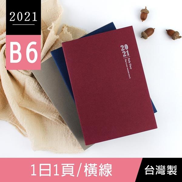 珠友 BC-50480 2021年B6/32K日誌/橫線1日1頁/日誌手帳/日計劃/手札行事曆-補充內頁
