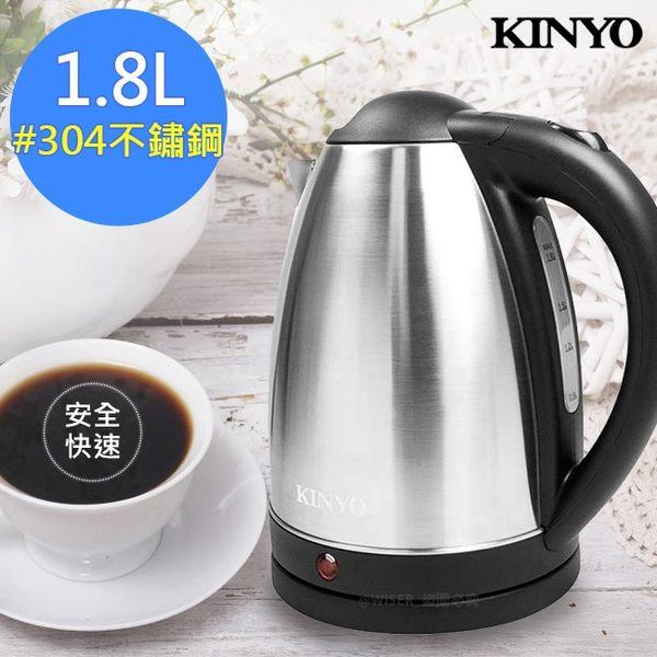 【KINYO】大容量1.8L不銹鋼快煮壺/電茶壺(AS-HP05)底座360度旋轉