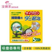 日本沒蟎家 吸塵器專用除蟎劑 (5包入)