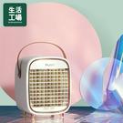 【涼夏專區】FUNY 復古冰霧移動水冷扇(兩色)-生活工場