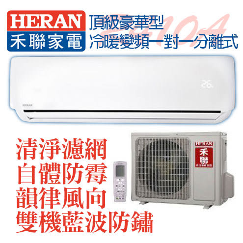 【禾聯冷氣】頂級豪華型變頻冷暖分離式適用4-5坪 HI-NQ32H+HO-NQ32H(含基本安裝+舊機回收)