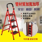 12h快速出貨 摺疊梯 四階梯 樓梯 安全折疊梯 工具梯 家用梯 A字梯 防滑梯 鐵製梯子