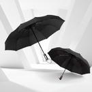 全自動雨傘男女摺疊男士學生帥氣大號遮陽雙人超大晴雨兩用反向傘 樂活生活館