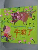 【書寶二手書T3/兒童文學_XGI】牛來了 : 最受喜愛的中國傳統兒歌_中國傳統兒歌