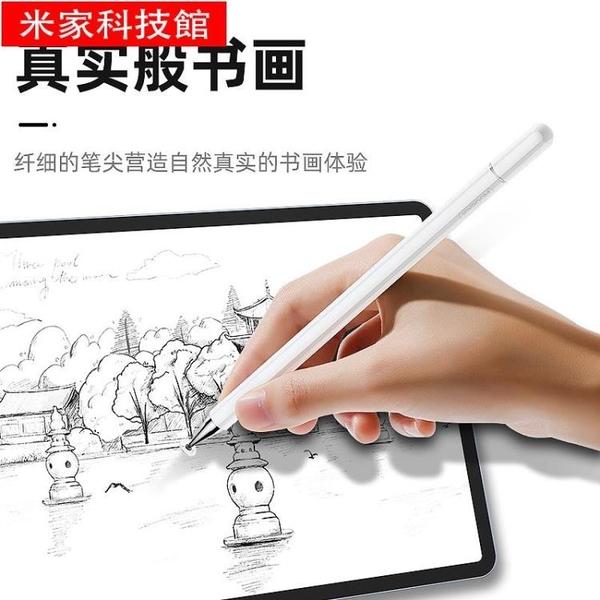 觸控筆 apple pencil電容筆ipad蘋果一代2021新款pro觸控細頭手寫繪畫筆安卓華為小米手機平板主動 米家