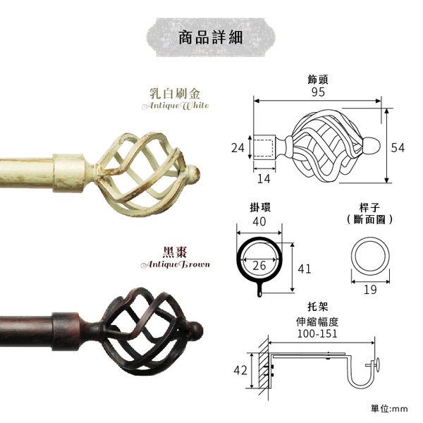 訂製 101~150cm 金屬窗簾桿組 管徑19mm 螺旋  單桿 巴洛克風 台灣製 窗簾軌道 風格居家
