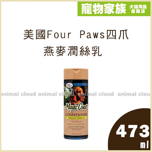 寵物家族-美國Four Paws 四爪燕麥潤絲乳473ml