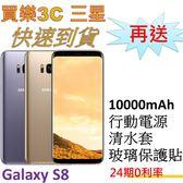 三星 Galaxy S8 雙卡手機,送 10000mAh行動電源+清水套+玻璃保護貼,24期0利率,samsung G950