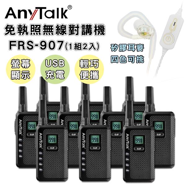 ANY TALK FRS-907 免執照 NCC認證 無線對講機 (黑色10入+贈矽膠耳麥*10) USB供電 輕巧 顯示電量 可寫碼