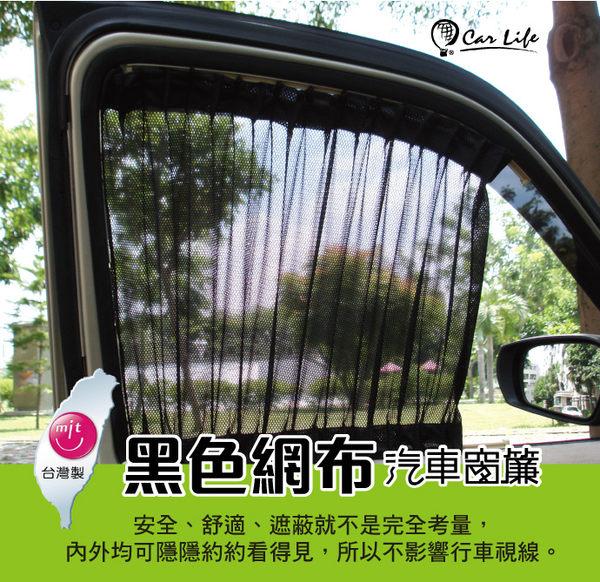 CarLife:: 汽車窗簾遮陽簾【黑色網布~透氣通風隱隱約約►防曬遮光隔熱DIY通用型-(2入/組)