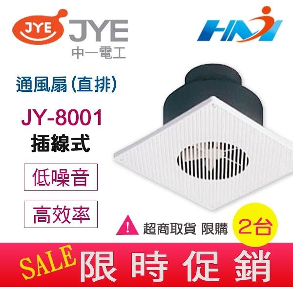 《中一電工 超商取貨》浴室通風扇 插線式 JY-8001(直排) 通風扇 浴室排風扇 / 浴室排風機 限購2台