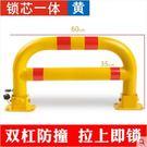 熊孩子☂加厚防撞汽車車位鎖地鎖(加厚雙桿【鎖芯一體款】60CM黃紅色+配件)C5