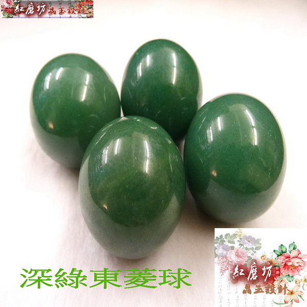 【Ruby工作坊】NO.3NGA天然深綠A級綠東菱球一顆(加持祈福)