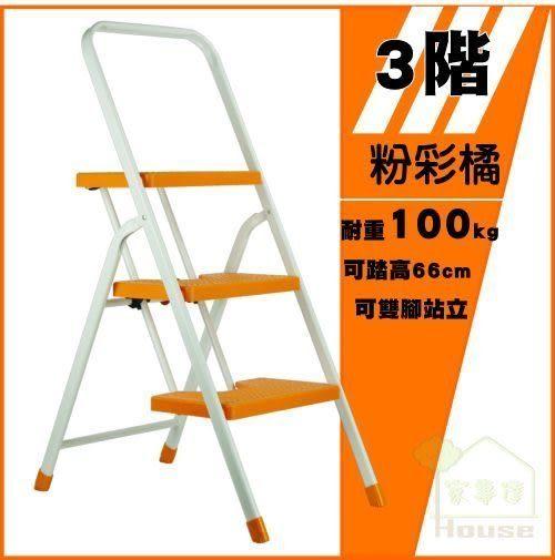[家事達]  HD-3482 亮橘色 加寬鐵製3階扶手梯 工作梯/梯子/工作梯 特價