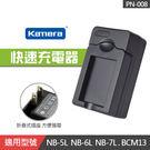 【現貨】佳美能 NB-6L 副廠充電器 壁充 座充 Canon NB-5L NB-7L BCM13 (PN-008)