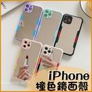 撞色鏡面殼|蘋果 12 iPhone12 Pro max i11 Pro max 四角加厚 鏡頭精準殼 防摔殼 雙色 防摔殼 個性手機殼