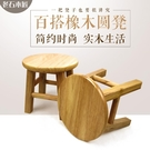 小木凳 實木凳子圓凳板凳原木矮凳時尚板凳換鞋凳家用網紅小木凳木質板凳 晶彩 99免運