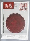 【書寶二手書T1/雜誌期刊_QAE】典藏古美術_257期_吉祥過好年