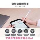 最新版一代 iPad 防誤觸 觸控筆 手寫筆 1.45mm 超細筆頭 可充電 還原真實畫筆 畫畫 寫字