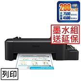 【主機加墨水1組 】EPSON L120 連續供墨印表機