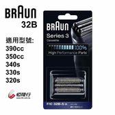 BRAUN德國百靈-複合式刀頭刀網匣(黑) 32B【適用390cc、350cc、340s、330s、320s】