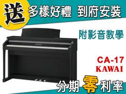 【金聲樂器】展品出清 KAWAI CA17 數位鋼琴 電鋼琴 CA-17 附原廠升降椅 保固一年