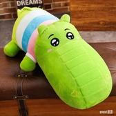 鱷魚毛絨玩具布娃娃公仔睡覺抱枕女孩可愛長條枕懶人大號床上玩偶 JY2894【Sweet家居】