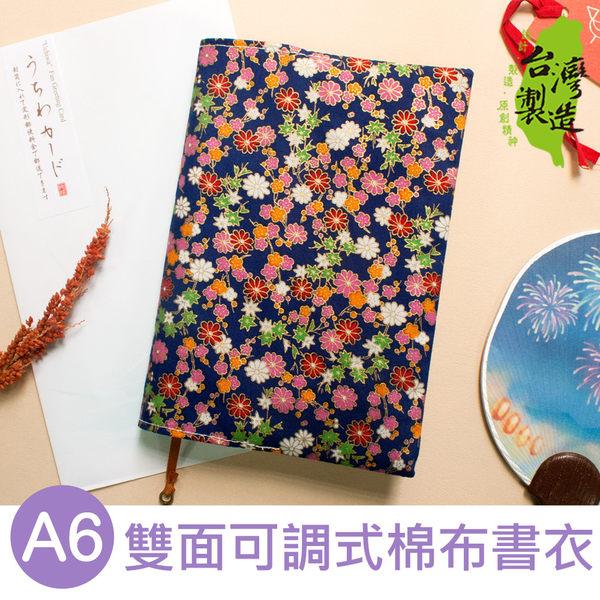 珠友網購限定 SC-05006 A6/50K 雙面多功能書衣/書皮/書套-可調式棉布