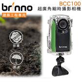 【贈32G記憶卡】brinno BCC100 超廣角縮時攝影相機  群光公司貨
