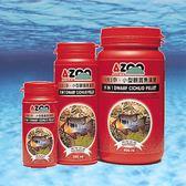 AZOO 9合1中、小型觀賞魚漢堡 120ml