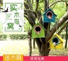 鳥窩實木鳥窩鳥巢裝飾鳥籠戶外鳥屋木質珍珠麻雀鳥房子牡丹鸚鵡繁殖箱 智慧 618狂歡