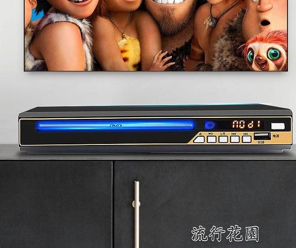 211家用dvd播放機vcd影碟機cd播放器高清兒童藍光電影evd便攜 【全館免運】