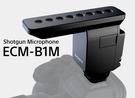 【震博】Sony ECM-B1M 指向性...