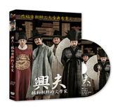 興夫:撼動朝鮮的文學家DVD(金柱赫/鄭宇/鄭進永)
