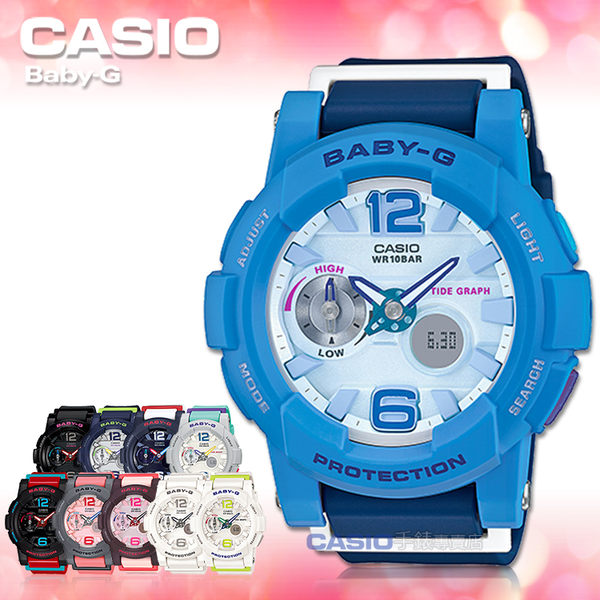 CASIO 卡西歐 手錶專賣店 BABY-G BGA-180-2B3 DR 女錶 橡膠錶錶帶 溫度測量 潮汐圖 世界時間 月相資料