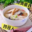 小資首選經濟煲 天麻鱸魚(4入)