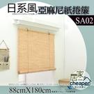 【居家cheaper】日式風 亞麻尼紙捲簾88X180CM(SA02)/羅馬簾/窗簾/衣架/收納箱