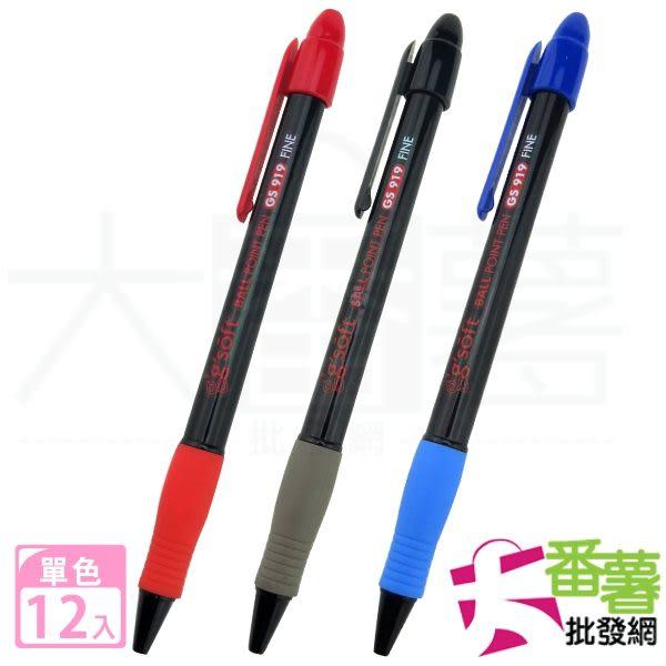 筆樂 GS919原子筆(12隻裝) [17K2] - 大番薯批發網