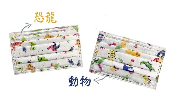 【3盒優惠組】永猷兒童醫療用口罩(未滅菌),(恐龍、動物造型),贈3D防塵口罩一盒,送完為止