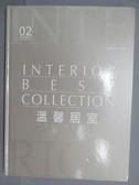 【書寶二手書T7/建築_PMZ】Interior Best Collection溫馨居室