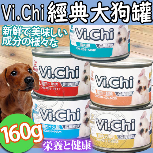 【培菓寵物48H出貨】維齊Vi.Chi》雞肉系列經典大狗罐-160g