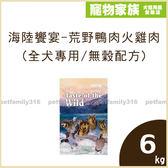 寵物家族*-海陸饗宴-荒野鴨肉火雞肉(全犬專用/無穀配方) 6kg