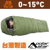 【台灣製】Polar Star 羽絨睡袋 JIS 70/30『綠』露營│登山│戶外│度假打工│背包客 P9332