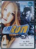 挖寶二手片-H08-027-正版DVD-日片【愛殺RUN】-高橋和也 大池樹生(直購價)